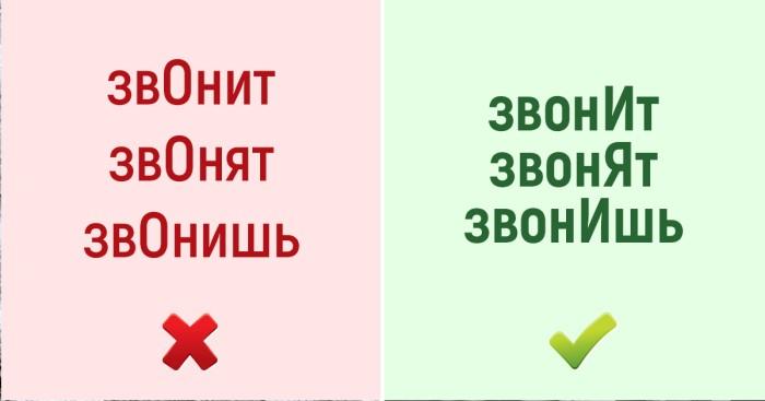 Самые распространенные ошибки в русском языке (4 фото)