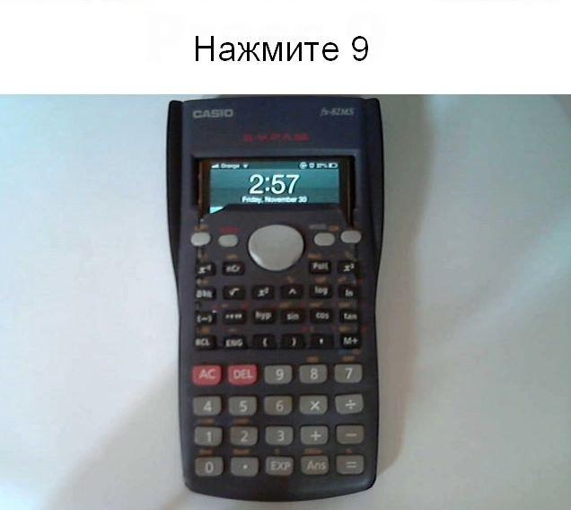 Как использовать калькулятор на экзамене (4 фото)