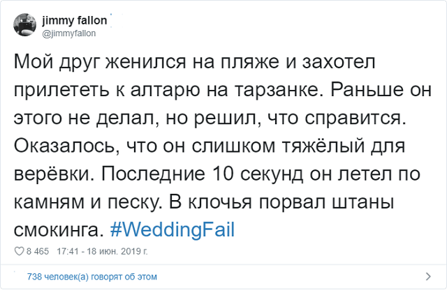 """""""Расскажите самую провальную историю со свадьбы"""" (16 скриншотов)"""