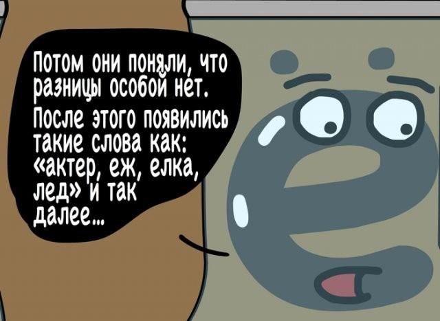 Жизненный комикс: магазин букв (10 фото)