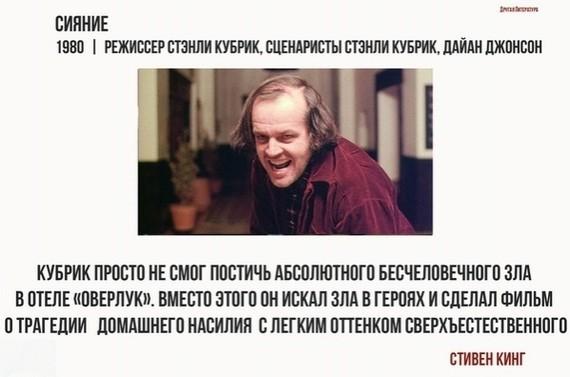 Мнение писателей об экранизации их произведений (10 фото)