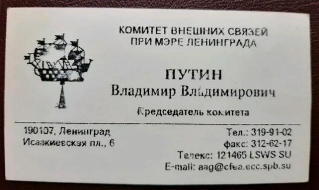 В Интернете продается визитка Путина (2 фото)