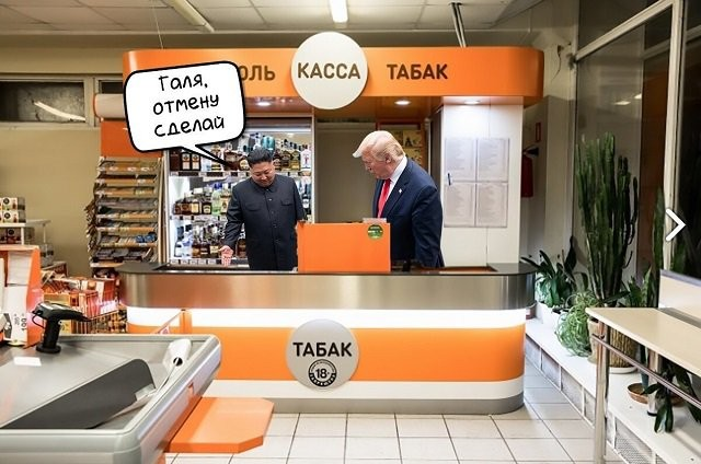 Фотожабы на Дональда Трампа и Ким Чен Ына (19 фото)