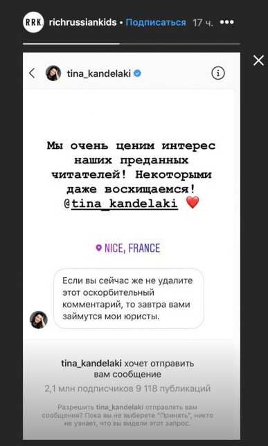 "Тина Канделаки пригрозила судом ""Rich Russian Kids"" (3 фото)"