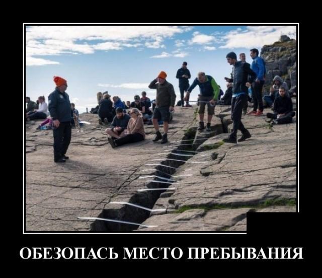 Демотиваторы (30 фото) 10.07.2019