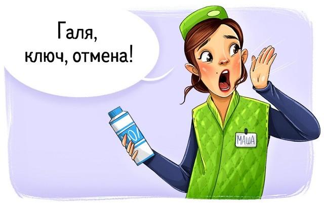 Типичные фразы людей, по которым можно угадать профессию (17 картинок)