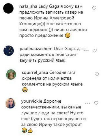Фанаты Ирины Шейк угрожают Леди Гаге из-за Брэдли Купера (6 фото)