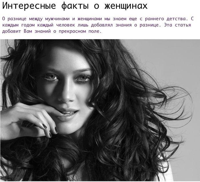 Интересные факты о женщинах (12 фото)