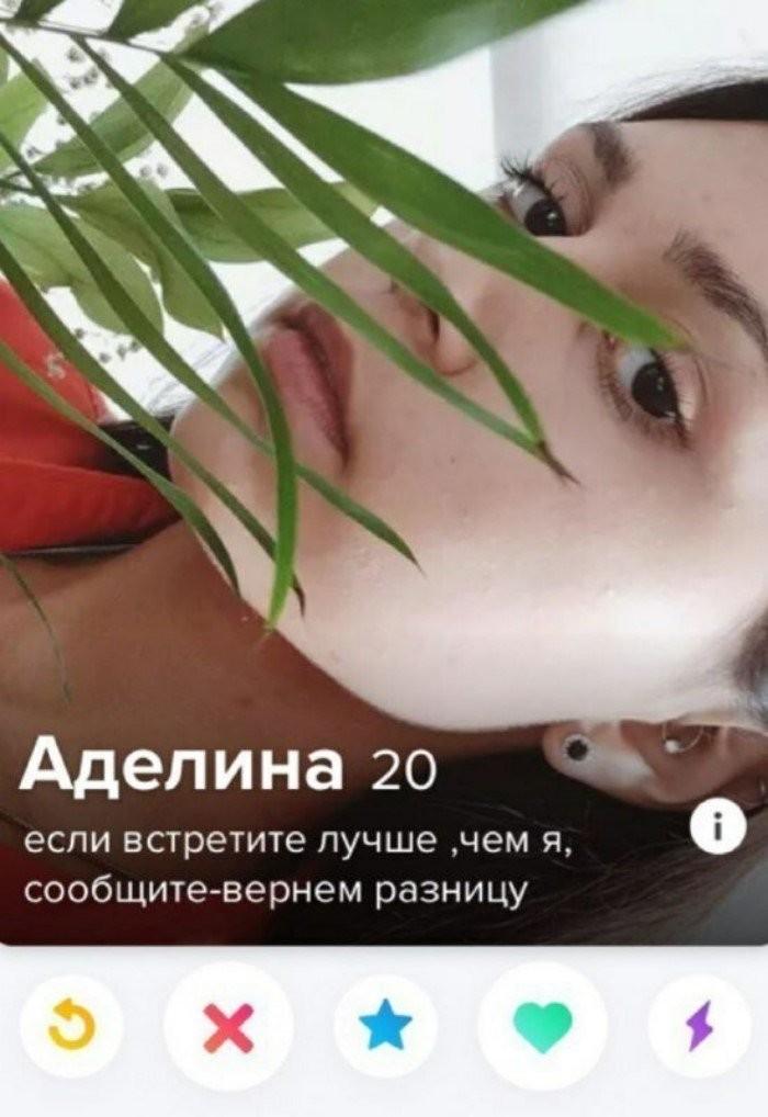 Прикольные анкеты с сайтов знакомств (19 фото)
