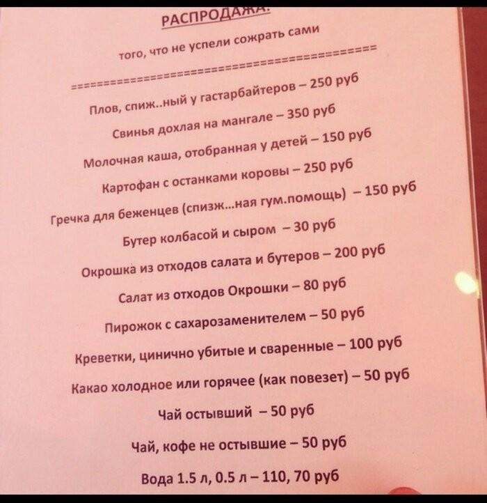 Улётные выдержки из меню (20 фото)