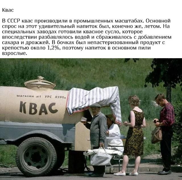 Ностальгия по продуктам из СССР (8 фото)