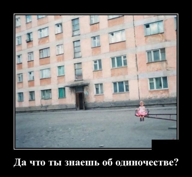 Демотиваторы (30 фото) 06.08.2019