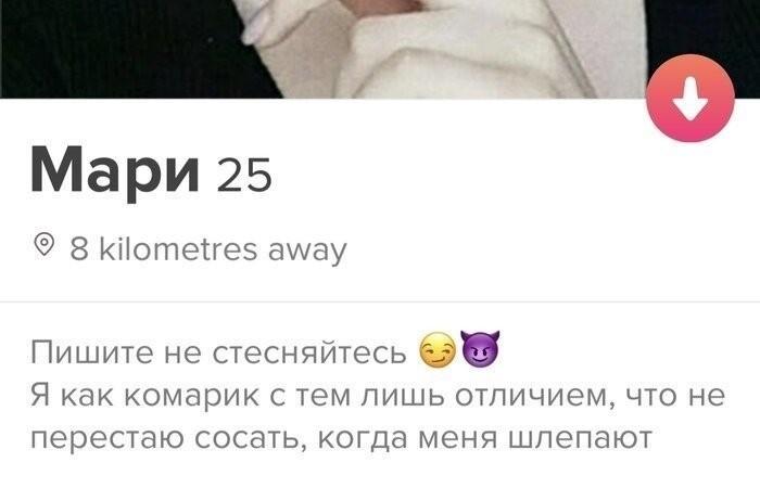 Убойные анкеты из приложения знакомств Tinder, которые вас удивят (21 фото)