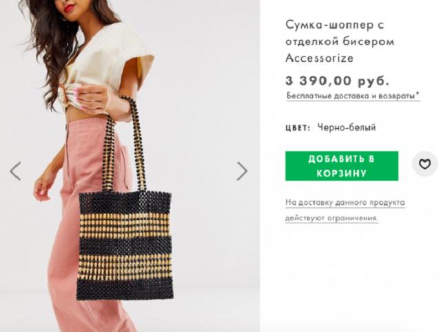 Необычный дизайн сумки вызвал ностальгию у пользователей (5 фото)