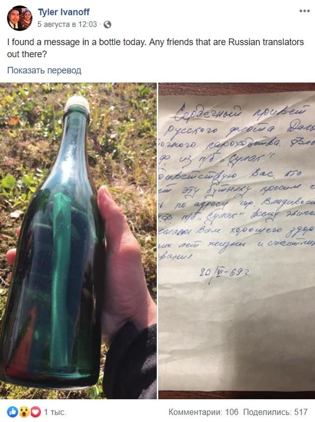 """Житель Аляски нашел на берегу советскую """"капсулу времени"""" (3 фото)"""