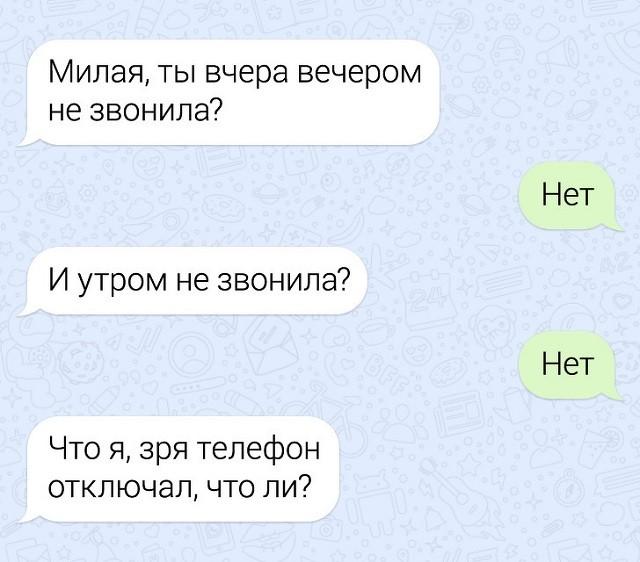 Забавные переписки про нелегкие отношения парня и девушки (17скриншот)