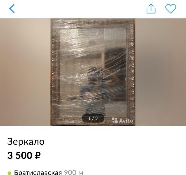 Объявления о продаже зеркал (14 фото)