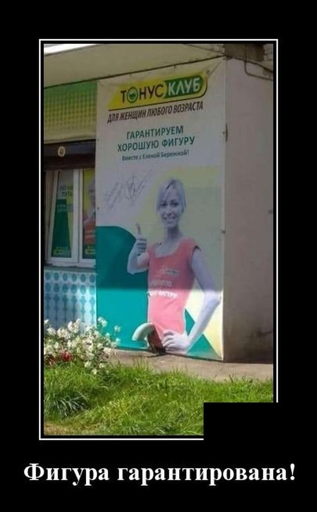 Демотиваторы (30 фото) 14.08.2019