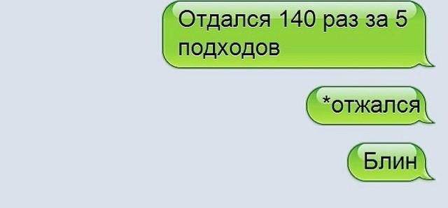 Подборка коварных и смешных автозамен от Т9 в сообщениях (16 скриншот)