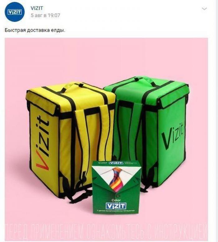 Презервативы VIZIT и оскорбление женщин (4 фото)