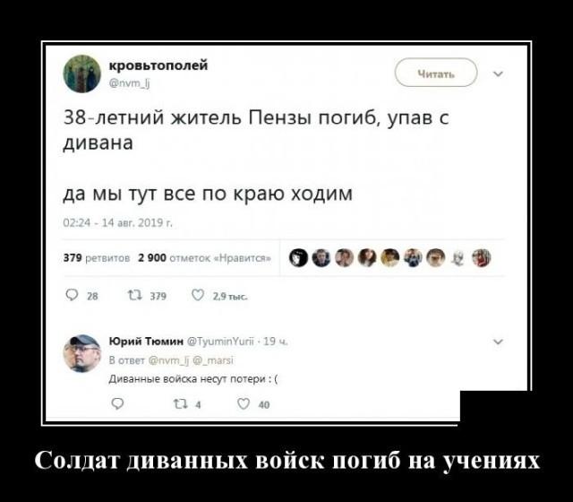 Демотиваторы (30 фото) 19.08.2019