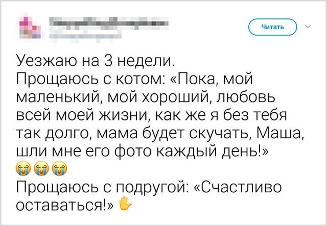 Подборка забавных твитов от девушек (19 скриншотов)