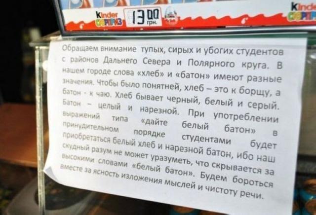Прикольные объявления и креативные надписи (25 фото)