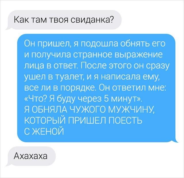 Профессиональное выяснение отношений через СМС (17 скриншотов)