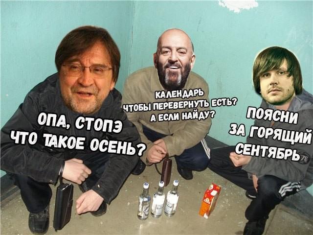"""Шутки и мемы про """"3 сентября"""" и Михаила Шуфутинского (25 фото)"""
