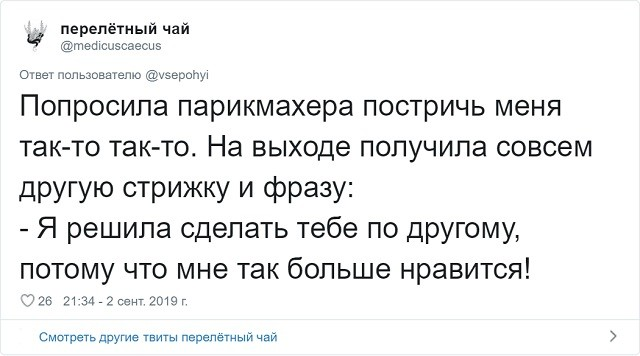 Твиты о беспардонной наглости (20 скриншотов)