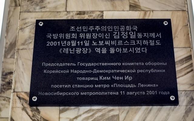 Угадайте, кому посвятили табличку в новосибирском метро? (4 фото)