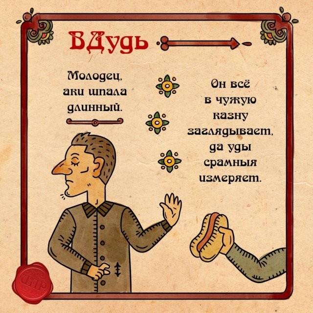 Былины о интернет-героях, описанных на славянском наречии (11 фото)