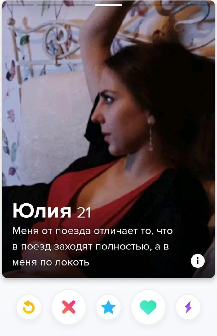 Люди на сайтах знакомств, чётко знающие, чего хотят в жизни (15 фото)