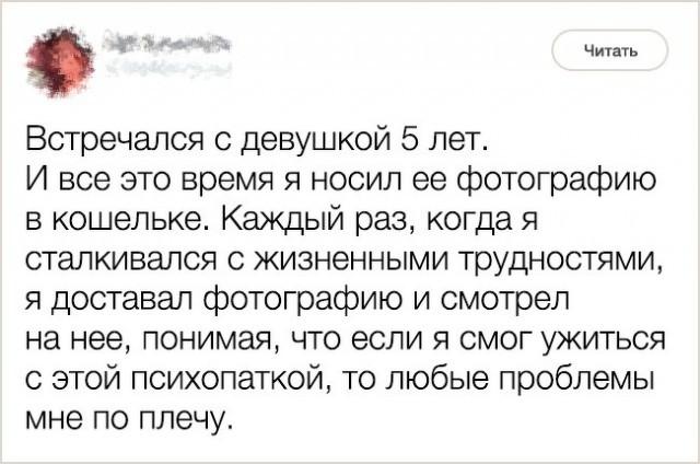 Подборка чертовски коварных людей (22 фото)