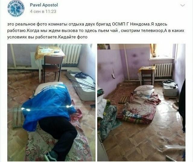 Комната отдыха бригады скорой помощи в Архангельской области (6 фото)