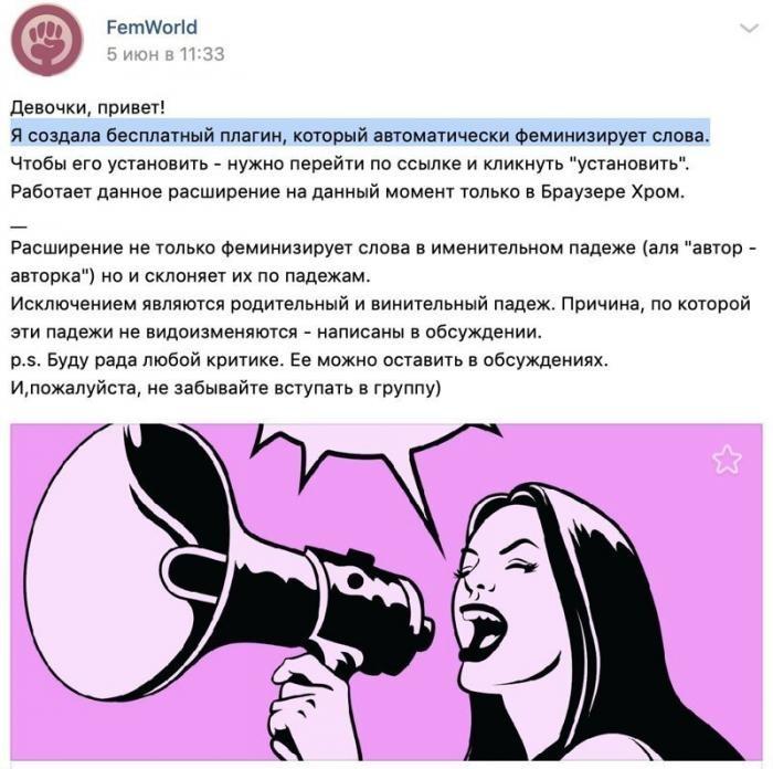 Феминизм на грани (19 фото)