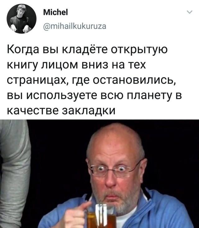 Подборка прикольных фото 19.09.2019 (67 фото)