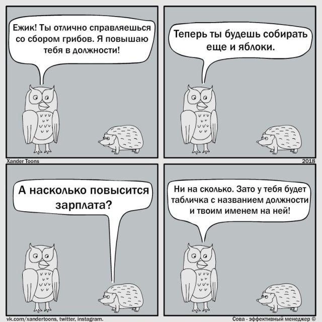 Российский художник рисует смешные комиксы о руководителях (28 фото)