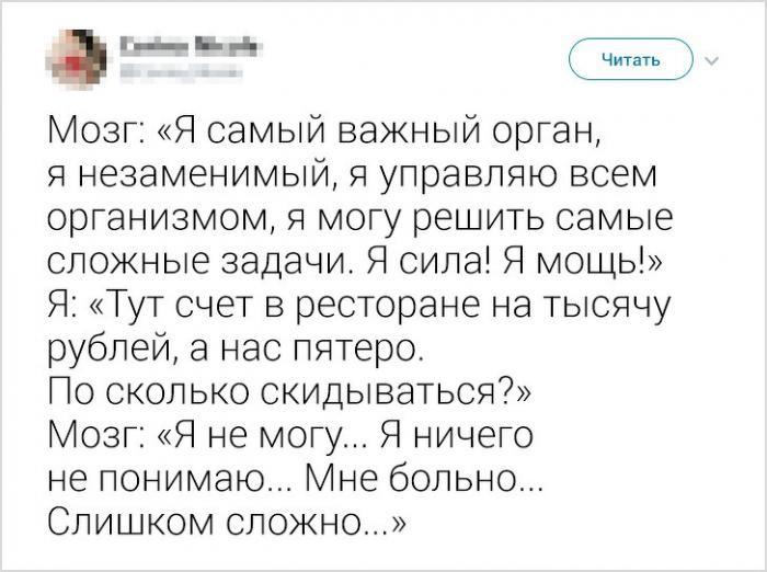 Твиты пользователей которые могут посмеяться над проблемами (22 фото)