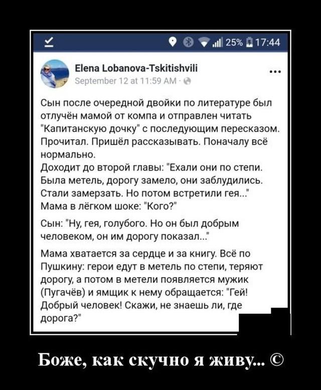 Демотиваторы 25.09.2019 (20 фото)