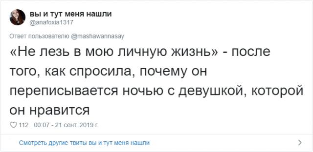 В Твиттере деляться самыми трешовыми фразами от своих бывших (35 фото)