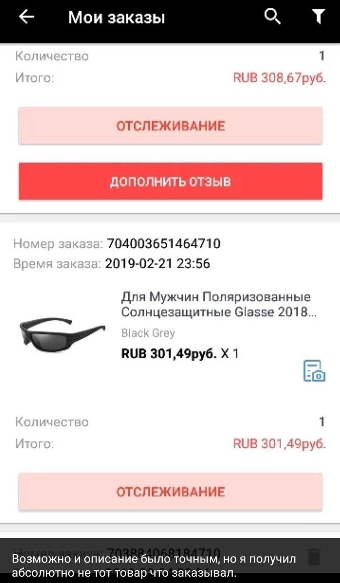 Мужчина заказал на AliExpress брутальные очки (3 фото)