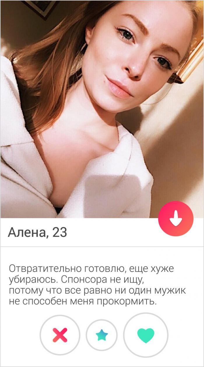Оригинальные профили на сайтах знакомств (20 фото)