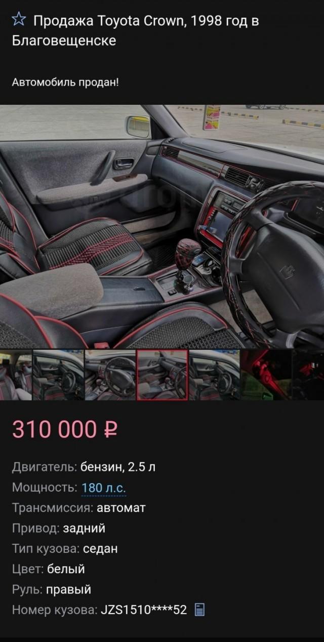 Идеальное объявление о продаже автомобиля (4 фото)