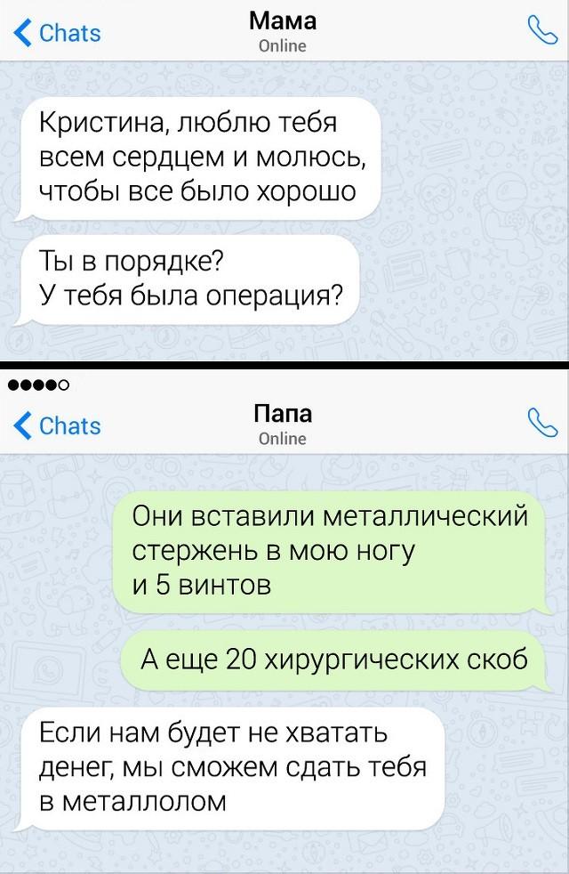 Забавные переписки с родителями (15 скриншотов)