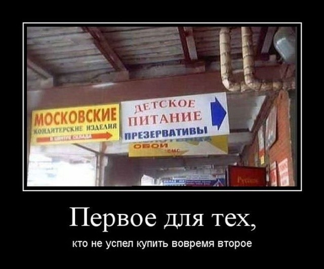Демотиваторы 30.09.2019 (20 фото)