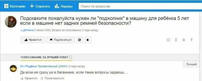 Глупые женские вопросы в Интернете (16 фото)