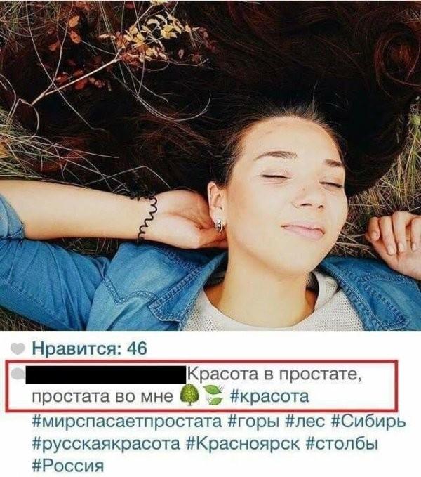 Безграмотные посты от девушек в Сети (20 фото)