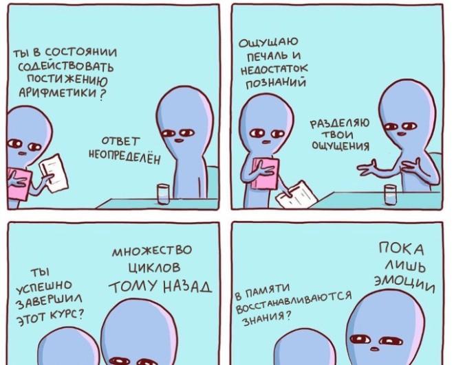 Художник рисует комиксы, в которых демонстрирует странности (21 фото)