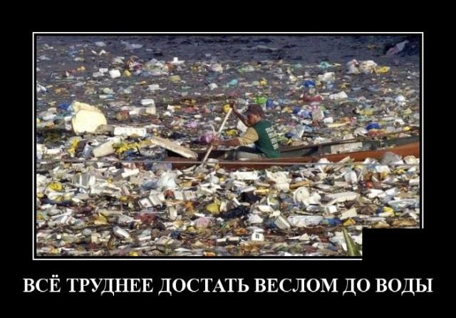 Демотиваторы (20 фото) 04.10.2019